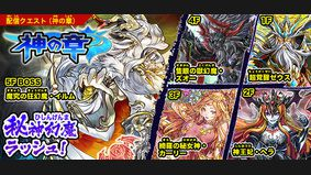 Puzzle & Dragons X : Ryû no Shô