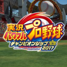 Powerful Pro Baseball Championship 2017