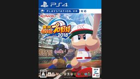 Powerful Pro Baseball 2018