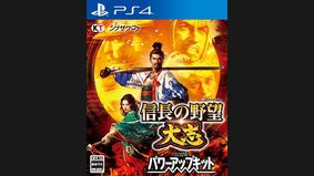 Nobunaga's Ambition Taishi with Power-Up Kit