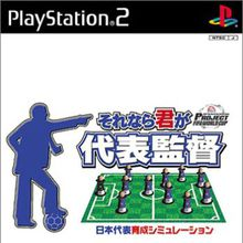 FIFA Manager 2002 Japan Edition