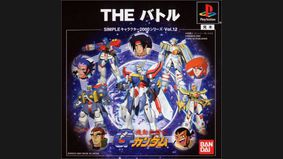 Simple Characters 2000 Vol. 12 - Kidô Senki G Gundam : The Battle