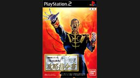 Mobile Suit Gundam : Gihren's Greed - Zeon Independence War Append Disc