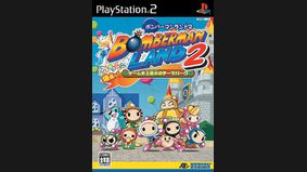 Bomberman Land 2