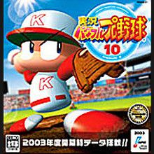 Powerful Pro Baseball 10