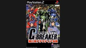 G-Breaker : Legend of Cloudia