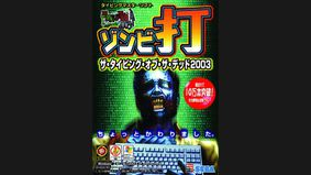 The Typing of the Dead 2003
