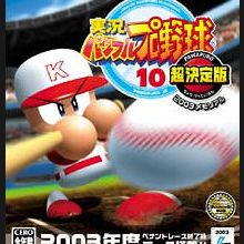 Powerful Pro Baseball 10 Super Final Edition