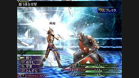 Final Fantasy X-2 International