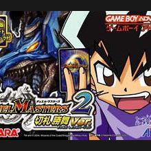 Duel Masters 2