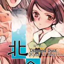 Kita He : Diamond Dust + Kiss is Beginning