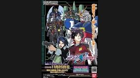 Gundam Seed : Battle Assault