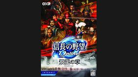 Nobunaga's Ambition Online : Chapter of the Flying Dragon