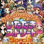 Dragon Quest & Final Fantasy in Itadaki Street Special