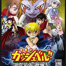 Konjiki no Gash Bell : The Strongest Monsters