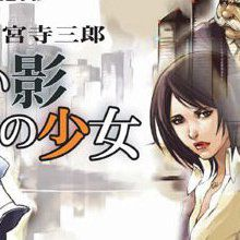 Tantei Jingûji Saburô : The White Shadow Girl