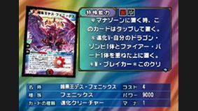 Duel Masters : Base of Super Dragon