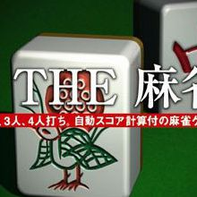 Simple DS Series Vol.1 THE Mahjong