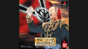 Mobile Suit Gundam : Gihren's Greed - Blood of Zeon Append Disc