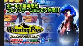 Pachi-Slot Winning Post