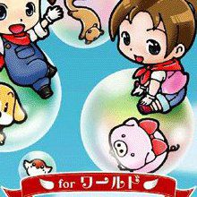 Harvest Moon : Song of Happiness for World