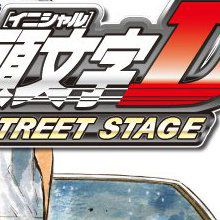 Initial D : Street Stage