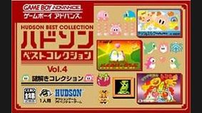 Hudson Best Collection Vol.4 : Nazotoki Collection