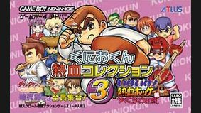 Kunio-kun Nekketsu Collection 3