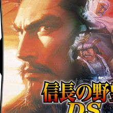 Nobunaga's Ambition DS
