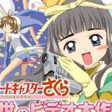 Card Captor Sakura : Tomoyo no Video Taisakusen