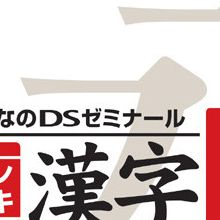 Everybody's DS Seminar : Perfect Kanji Ability