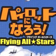 Let's Become an Air Pilot : Flying All-Stars