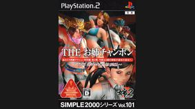 The One Chanbara 2 Special Version