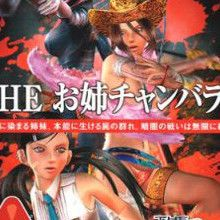 The One Chanbara 2
