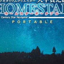 Home Star Portable