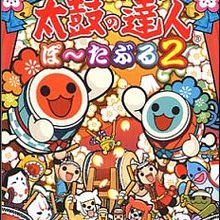 Taiko Drum Expert Portable 2