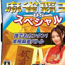 Mahjong DS Special