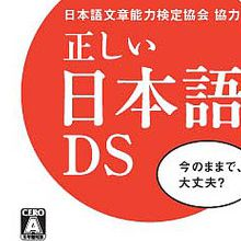 Correct Japanese DS