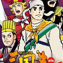 Yokoyama Mitsuteru Romance of the Three Kingdoms : Chapter One