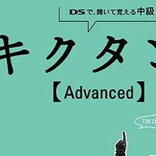 Kikutan DS Advanced