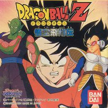Dragon Ball Z : Goku Hishôden