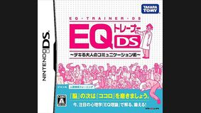 EQ Trainer DS