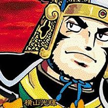 Yokoyama Mitsuteru Romance of the Three Kingdoms : Chapter Two