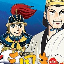 Yokoyama Mitsuteru Romance of the Three Kingdoms : Chapter Three