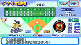 Powerful Pro Baseball Portable 2
