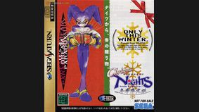 Christmas NiGHTS : into dreams ...