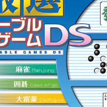 Table Games DS