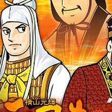 Yokoyama Mitsuteru Romance of the Three Kingdoms : Chapter Six