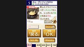 Koei DS Talking Cooking Navi