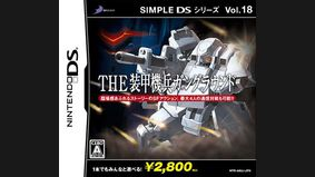 Simple DS Series Vol.18 THE Ganground